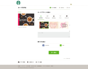 starbucks_egift_1