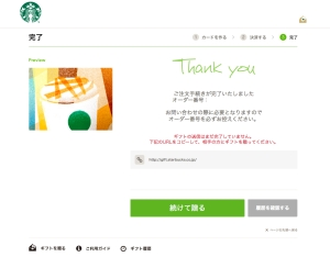 starbucks_egift_3